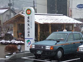 雪降る磐梯熱海.JPG